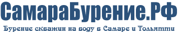 СамараБурение.РФ